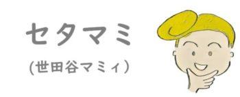 セタマミ(世田谷マミィ)